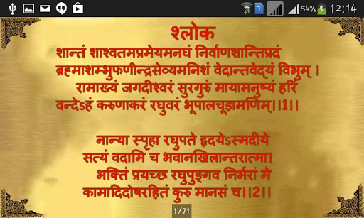 SundarKand in Hindi Aarti