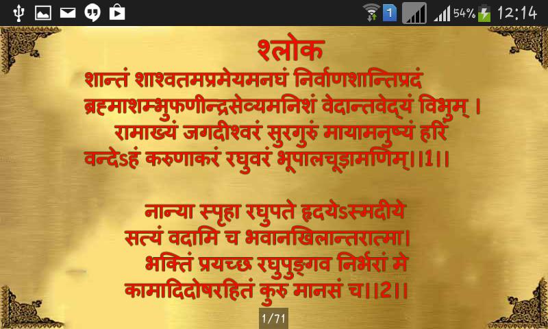 Ramcharitmanas sunderkand mp3 free download.