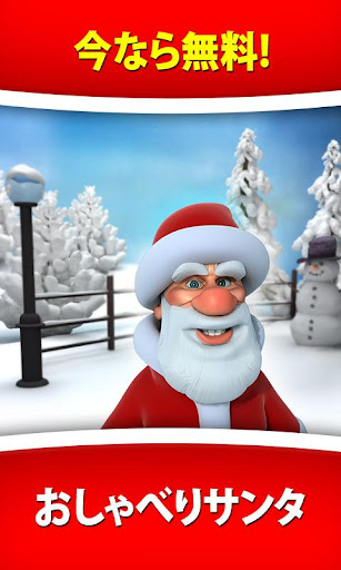 おしゃべりサンタ Talking Santa