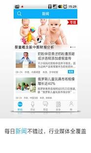 孕婴童微报-行业资讯精选,展会实时更新