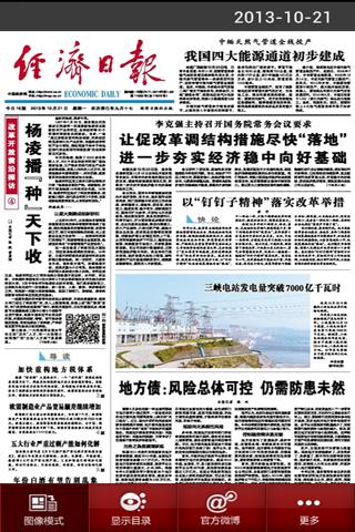 香港經濟日報網站www.hket.com - 主頁