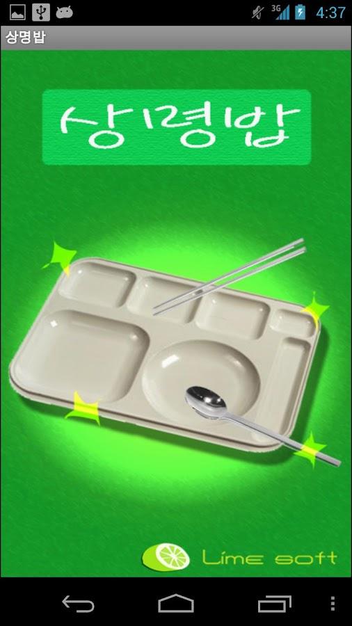 상명밥 - 상명 고등학교 급식 제공 어플리케이션 - screenshot