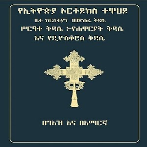 amharic english bible free download pdf