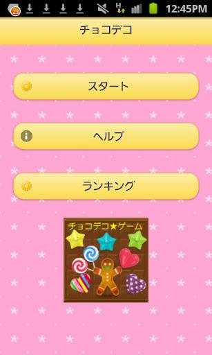 チョコデコ★ゲーム ~バレンタイン大作戦~