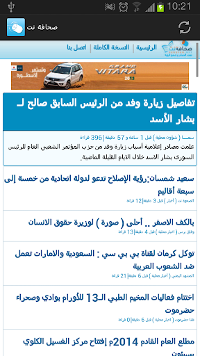 اخبار اليمن العاجلة - صحافة نت