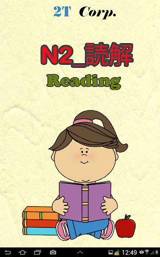 日本語総まとめN2_読解