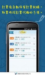 玩免費交通運輸APP|下載有軌時刻表(台鐵、高鐵時刻查詢) app不用錢|硬是要APP