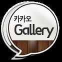 카톡프로필 저장, 카스사진 저장 - 카카오 갤러리 icon