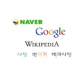 사전/번역기/백과사전