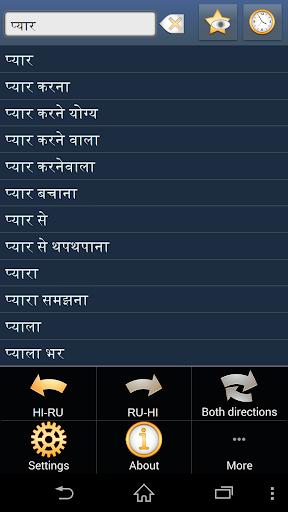 Hindi Russian dictionary +