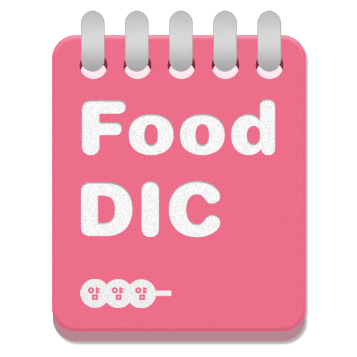 food dic  food dictionary