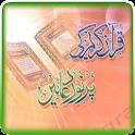 Quran-e-Kareem Ki Purnor Duain