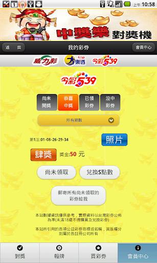 玩免費旅遊APP|下載手機買樂透-中獎樂(手機買彩券、自動對獎、聰明包牌) app不用錢|硬是要APP