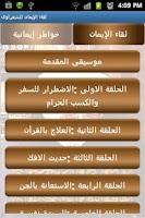 Screenshot of لقاء الإيمان للشعراوى