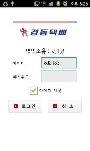 경동 택배 PDA 영업소용