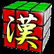 漢字力 Android