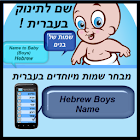 Name2baby (boys) icon