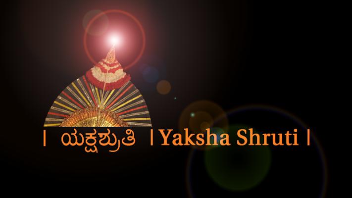 YakshaShruti - ShrutiBox - screenshot
