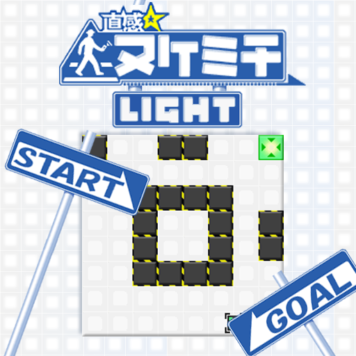 ヌケミチlight 街機 App LOGO-硬是要APP