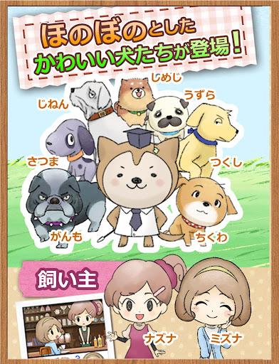 玩免費生活APP|下載イヌのココロ(可愛い犬語辞典) app不用錢|硬是要APP