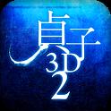 『貞子3D2』スマ4D公式アプリ~世界初の映画連動アプリ~ icon