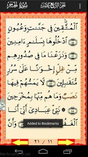 Al-Quran (Free) - screenshot thumbnail