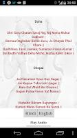 Screenshot of Hanuman Chalisa with Audio