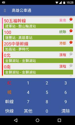 交通運輸必備免費app推薦|高雄公車通 (高雄市公車動態/高雄捷運動態/公共腳踏車)線上免付費app下載|3C達人阿輝的APP