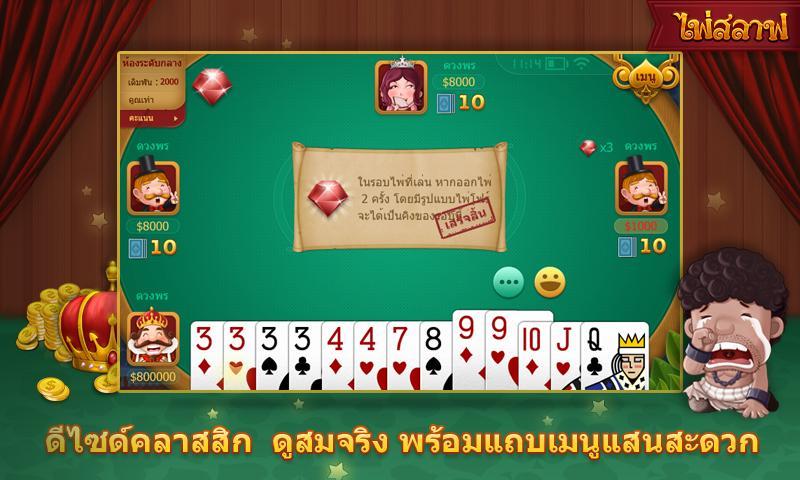 ไพ่สลาฟ โบย่า- screenshot