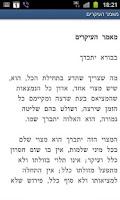 Screenshot of Ma'amar Ha'ikarim מאמר העיקרים