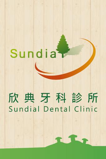 欣典牙醫診所