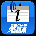 パチ&スロ必勝本 速報ウィジェット icon