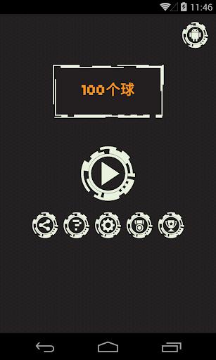 100个球