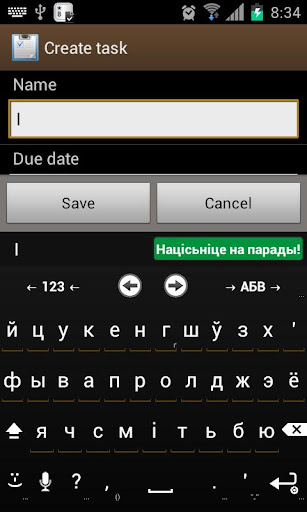 Belarusian for AnySoftKeyboard