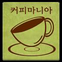 커피 마니아 icon