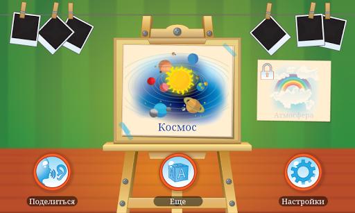 Волшебная раскраска скачать на планшет Андроид