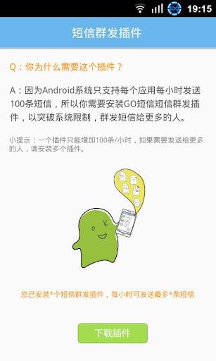 GO短信群发插件包9