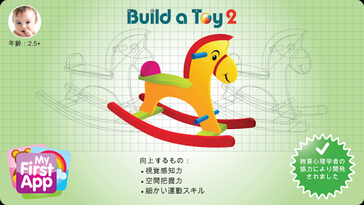 Build a Toy 2