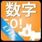 数字Go! Lite 英会話EXOMUT (計算機/電卓) icon
