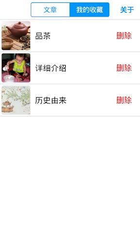 【免費社交App】潮汕工夫茶-APP點子