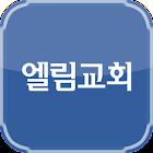 엘림교회 icon