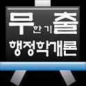 공무원 시험 기출 문제 풀이  - 행정학(7급,9급) icon