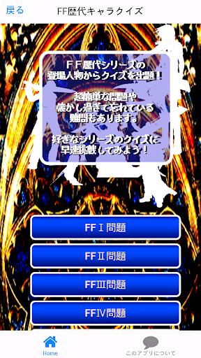FF歴代キャラクター大辞典クイズ