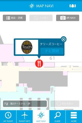 NRT_Airport Navi - screenshot