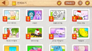 Screenshot of 깨비키즈