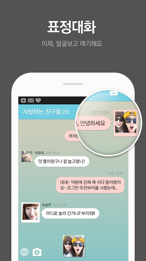 NateOn UC- screenshot
