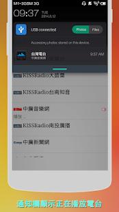 玩免費音樂APP|下載台灣電台 app不用錢|硬是要APP