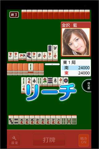 麻雀だいすき 打ち放題 金沢 藍- screenshot