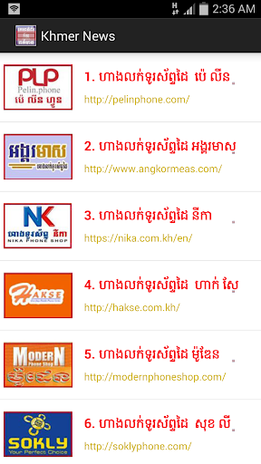 Khmer All Phone Shops