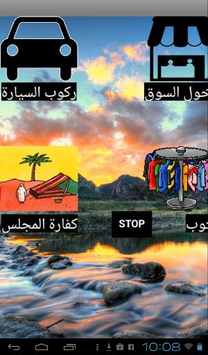 玩教育App|Athkar Soundboard免費|APP試玩